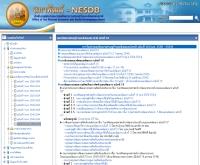 แผนพัฒนาเศรษฐกิจและสังคมแห่งชาติ ฉบับที่ 10  - nesdb.go.th/Default.aspx?tabid=139