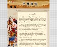 เทศกาลตรุษจีน - thai.cri.cn/chinaabc/chapter18/chapter180101.htm
