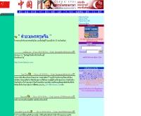 คำอวยพรตรุษจีน - china2learn.com/board/show.php?qID=9196
