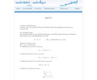 สมการ - chontech.ac.th/~relat/sara/html/samakan.html