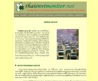 มลพิษทางอากาศ - thaienvimonitor.net/Concept/priority5.htm
