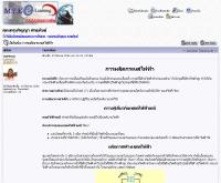 ส่วนประกอบของถ่านไฟฉาย - ebook.ubon2.net/forum_posts.asp?TID=152