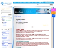10 กิจที่ต้องทำวันตรุษจีน - aksorn.com/webguide/webguide_detail.php?content_id=780