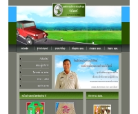 องค์การบริหารส่วนตำบลวังโมกข์ - wangmok.com