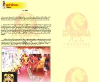 ประวัติเสือไหหลำ - chinesenewyear.in.th/cgi-bin/chinesenewyear/news.pl?id_news=0039