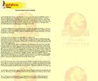 ตำนานศาลเจ้าพ่อเทพารักษ์-เจ้าแม่ทับทิม (แควใหญ่) - chinesenewyear.in.th/cgi-bin/chinesenewyear/news.pl?id_news=0035