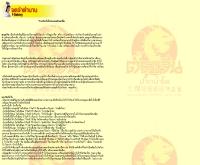 การไหว้เจ้าของคนไทยเชื้อสายจีน - chinesenewyear.in.th/cgi-bin/chinesenewyear/news.pl?id_news=0023