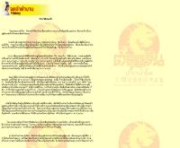 ประวัติศาลเจ้าหน้าผา - chinesenewyear.in.th/cgi-bin/chinesenewyear/news.pl?id_news=0016