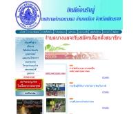 องค์การบริหารส่วนตำบลนางแล - nanglae.go.th