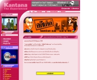 รายการคดีเด็ด - kantana.com/entertainment/tvprogram/kadeeded/index.php