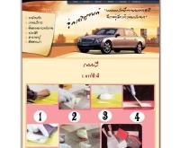ระบบสีรถยนต์ - tom-garage.com/lern_01_2.html