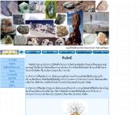 หินอัคนี - wj.ac.th/SCIENCE/40218/hinakane.html