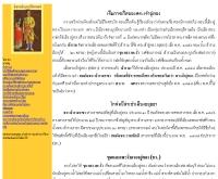 การเกิดของพระเจ้าอู่ทอง - praruttanatri.com/v1/special/books/nitanprawat/nitanprawat11.htm
