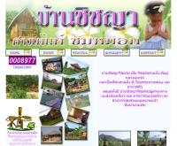 บ้านชิชญา รีสอร์ทสวนผึ้ง  - chichaya.com