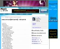 เพลงตราบาป - สกายพาส - musicatm.com/view.php?No=10439