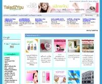 ตลาดทูยู - talad2you.com