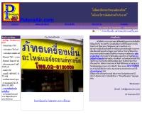 ภัทรเครื่องเย็น - pataraair.com