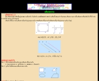 บทเรียนคณิตศาสตร์ เรื่อง เส้นขนาน - tutormaths.com/pratom4.htm