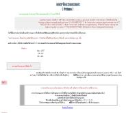 จำนวนเฉพาะ - pkc.ac.th/elearning/data/digital_library/snet2/knowledge_math/prime/prime.htm