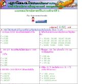 แบบทดสอบวิชาคณิตศาสตร์ ชั้นประถมศึกษาปีที่ 5 - mc41.com/education/test5_01.html#section1