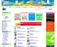 ตลาดนัดดอทเน็ต - taladnud.net