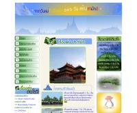 วังทองการท่องเที่ยว - vungtong.com