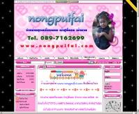 ร้านน้องปุยฝ้าย ชุดเครื่องนอน - nongpuifai.com
