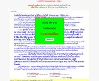 ดวงปี 51 โดยหมอลักษณ์....ฟันธง - ohozaa.com/club/view.php?qID=268