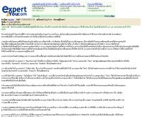 13 เรื่องน่ารู้เกี่ยวกับประเพณีสงกรานต์ - expert2you.com/view_news.php?art_id=2371