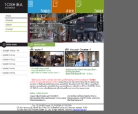 บริษัท โปรไดร์ฟ ซิสเต็ม จำกัด - toshiba-inverter.com