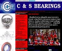ซีแอนด์เอส แบริ่ง - cnsbearings.com