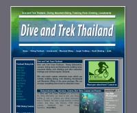 ไดว์แอนด์เทรคไทยแลนด์ - diveandtrekthailand.com