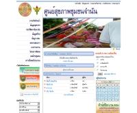 ศูนย์สุขภาพชุมชนจำนัน - jamnan.com