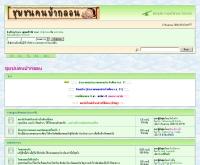 กลอนไทยคลับ  - klonthaiclub.com