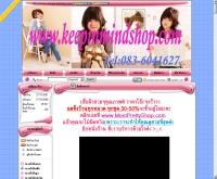 คีฟอินมายด์ - keepinmindshop.com