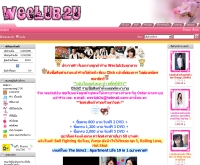 วีคลับทูยู - weclub2u.com