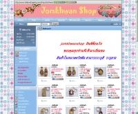 จอมขวัญ - jomkhwanshop.com