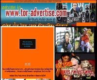 ต้อ-แอดเวอร์ไทซิ่ง - tor-advertise.com