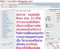 บล็อกสาระแชร์ - sarashare.bloggang.com
