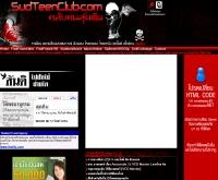 คลับคนสุดขั้ว - sudteenclub.com