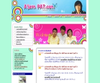 อาจารย์พัชรา - ajarnpat.com