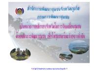 สำนักงานพัฒนาชุมชนจังหวัดภูเก็ต - cddweb.cdd.go.th/phuket