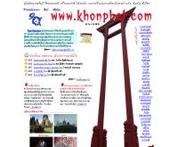 คนเพชร - khonphet.com