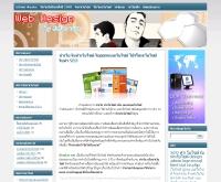 จ๊ะจ๋าดอทคอม - website.jajar.com