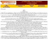 การสื่อสาร - classweb.tu.ac.th/classes/491/9999999p-tt002-0-3200/