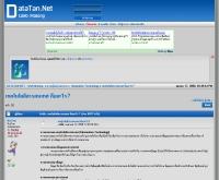 เทคโนโลยีสารสนเทศ - forum.datatan.net/index.php?topic=94.0