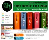 มหกรรมเลือกซื้อที่อยู่อาศัย - home.co.th/homebuyersexpo/