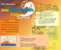 ตั้งสติ เตรียมตัวพร้อมรับมือคลื่นพายุซัดฝั่งสตอร์ม เซิร์จ  - office.bangkok.go.th/weather/storm_surge.html