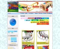 ห้างหุ้นส่วนจำกัดสื่ออักษร 2005 - sueaksorn2005.com