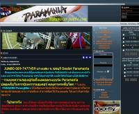 พารามอเตอร์-จัมโบ้ - paramotor-jumbo.com